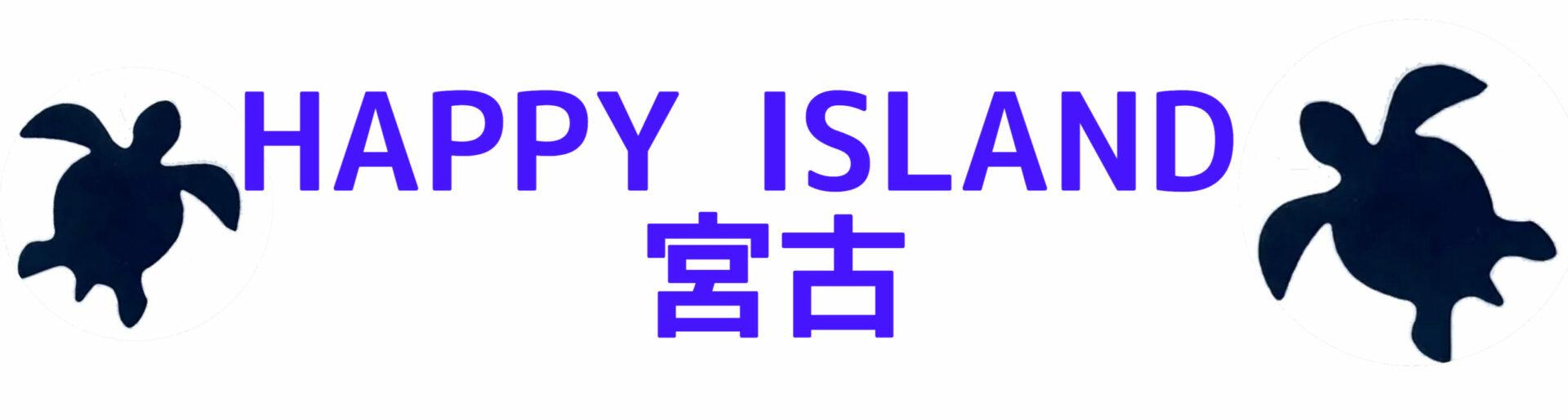 宮古島で海のアクティビティなら「HAPPY ISLAND MIYAKO」